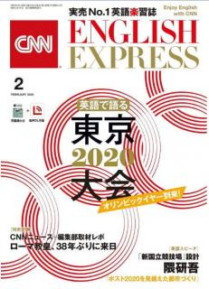 CNN ENGLISH EXPRESS 2020年02月号