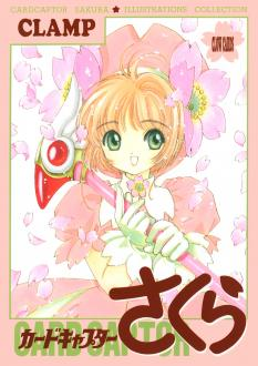 ccs_illustrations_collection_p_000_1.jpg
