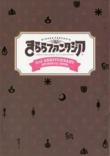 KiraraFantasia 1st ANNIVERSARY MEMORIAL BOOK (きららファンタジア 1st + 2ND ANNIVERSARY MEMORIAL BOOK)